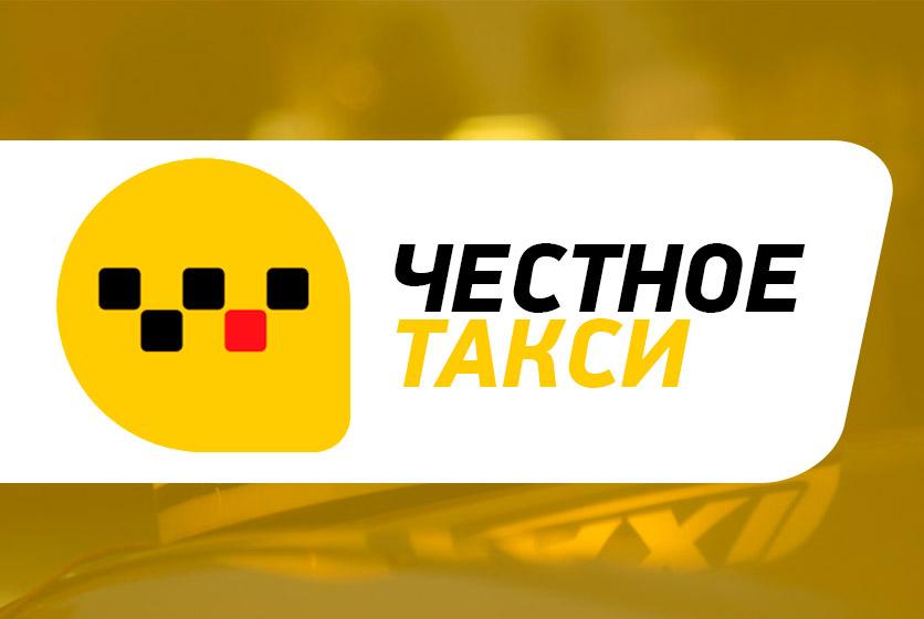Taxi-Chestnoe