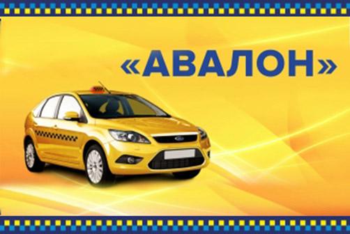 Taxi-avalon