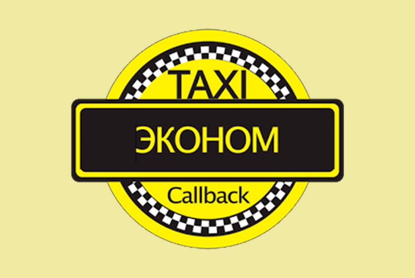 Taxi-ekonom
