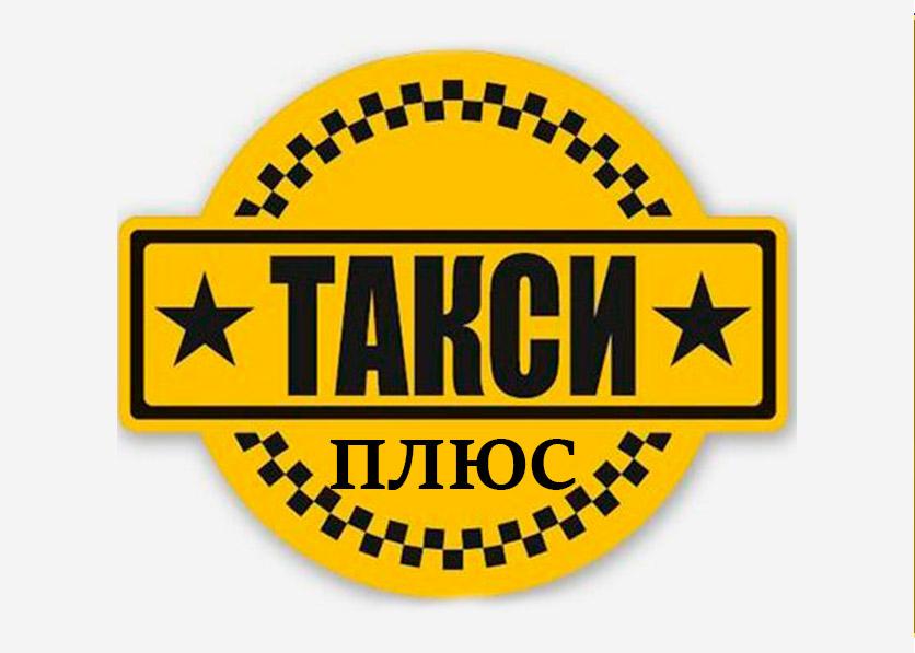 Taxi-pluse